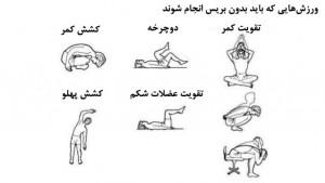 توصیههای ورزشی