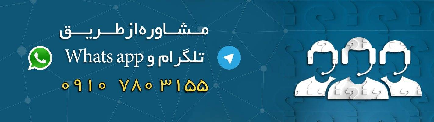 مشاوره با واتساپ و تلگرام